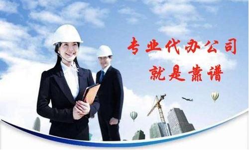 北京资质代办最有实力的公司