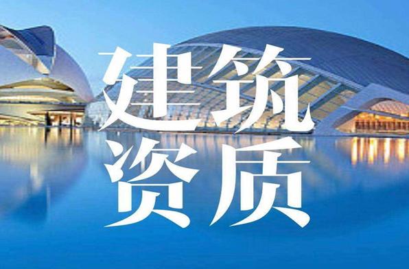 北京资质代办价格